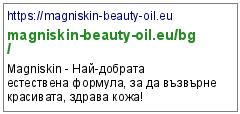 https://magniskin-beauty-oil.eu/bg/
